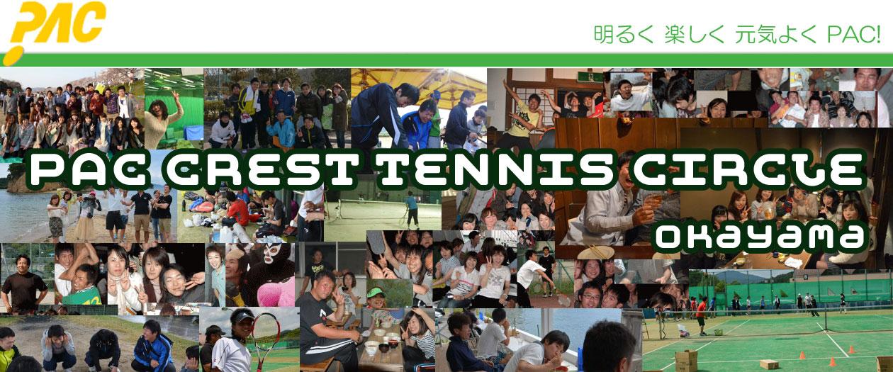 岡山テニスサークル・PACクレスト